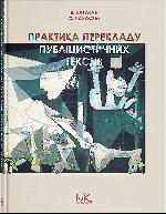 Практика перекладу публіцистичних текстів (англо-укр. та укр.-англ. напрямки)
