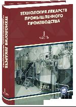 Технология лекарств промышленного производства. Том 1