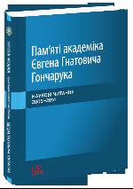 Наукові читання, присвячені пам'яті академіка Гончарука Євгена Гнатовича