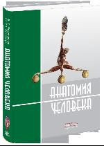Черкасов В.Г. и др. Анатомия человека (на русск. яз.).