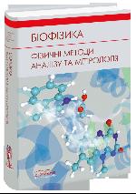 Біофізика. Фізичні методи аналізу та метрологія.