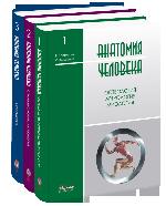 Анатомия человека. В 3 книгах.