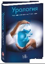 Урология. 2-е изд.