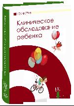 Клиническое обследование ребенка (на рус. яз.).