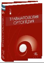 Травматология и ортопедия (на рус. яз.).