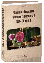 Український художній переклад та перекладачі 1920-30-х років.