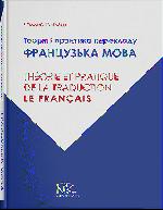 Теорія і практика перекладу: французька мова.