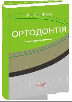 Ортодонтія.