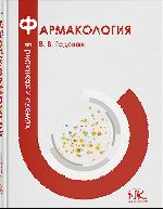 Фармакология :в схемах и рисунках.