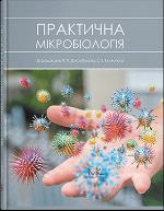 Практична мікробіологія