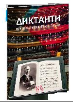 Диктанти на матерілі музики М. Лисенка. Для ДМШ.