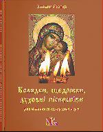 Колядки, щедрівки, духовні піснеспіви для мішаних і однорідних хорів