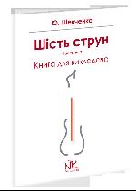 Шість струн. Ч. 2. Книга для викладача