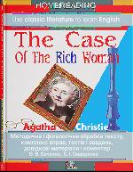 Вибрані твори А.Крісті. Справа Багатої жінки.