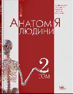Анатомія людини Т.2. Вид. 5-е