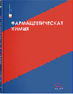 Фармацевтическая химия (на русск. яз)