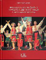 Викладання українського народно-сценічного танцю в мистецьких школах.