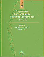 переклад англомовних науково-технічних текстів: енергія, пртродні ресурси, транспорт.
