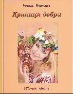 Криниця добра: педагогічний репертуар навчальних закладів культури і мистецтв