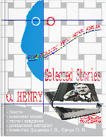 О'Генри. Вибрані твори. Вид 2-ге