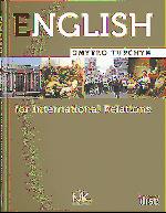 Англійська мова для міжнародних відносин = English for International Relations
