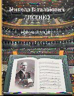 Микола Віталійоваич Лисенко : робочий зошит.