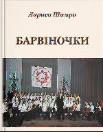 Барвіночки : збірка пісень для дитячого хору.