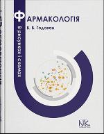 Фармакологія в схемах і таблицях