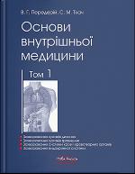 Основи внутрішньої медицини. Т.1.