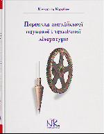 Переклад англійської наукової і технічної літератури.–5-те вид.