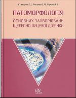 Патоморфологія основних захворювань щелепно-лицьової ділянки.