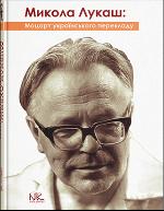 Микола Лукаш: Моцарт українського перекладу. — 2 ге вид.