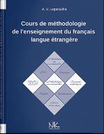 Курс лекцій з методики викладання французької мови як іноземної.