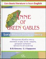 Л. М. Монтгомері. Енн з Грін Гейблз : книга для читання [англ.]. — 3-тє вид.