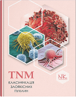 TNM класифікація злоякісних пухлин.