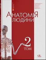 Анатомія людини.Т.2. — 7-ме вид.