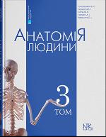 Анатомія людини. Т.3. — 6-те вид.