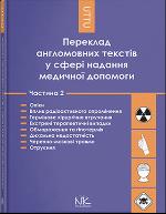 Переклад англомовних текстів у сфері надання медичної допомоги. Ч. 2. Опіки, вплив радіоактивного опромінення, термінове хірургічне втручання, екстрені терапевтичні випадки.