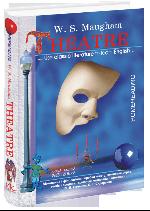 Театр. Книга для читання. [англ.]
