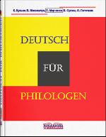 Німецька мова дя філологів : бакалаврів, магістрантів, аспірантів