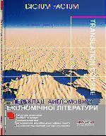Переклад англомовної економічної літератури. Економіка США.