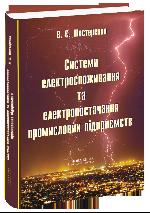 Системи електроспоживання та електропостачання пром. підприємств.