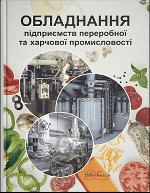 Обладнання підприємств переробної і харчової промисловості.