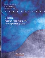Основи теоретичної механіки та опору металів.