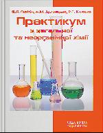 Практикум з загальної та неорганічної хімії.