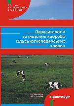 Паразитологія та інвазійні хвороби сільськогосподарських тварин.