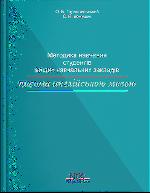 Методика навчання стдудентів ВНЗ письма англійською мовою.
