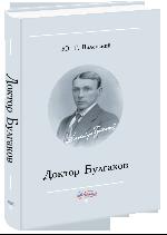 Доктор Булгаков.