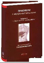 Практикум з внутрішньої медицини. Модуль 1. Гатроентерологія.