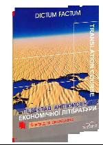 Переклад агломовної економічної літератури. Економіка США.